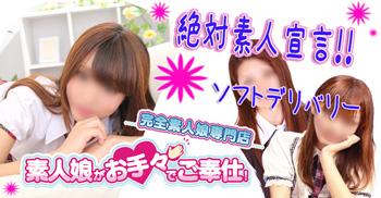 豊橋豊川風俗 手コキ・オナクラ 素人娘がお手々でご奉仕!完全素人娘専門店!